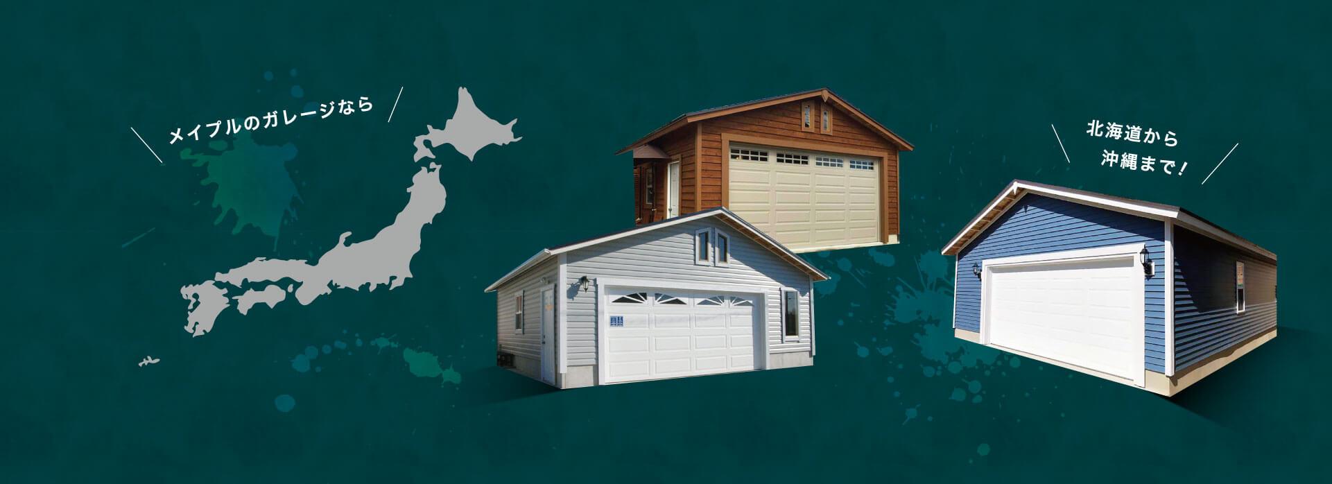 メイプルのガレージなら北海道から沖縄まで!